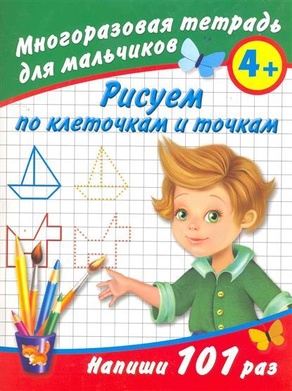 Дмитриева В. Рисуем по клеточкам и точкам Многораз. тетрадь для мальчиков