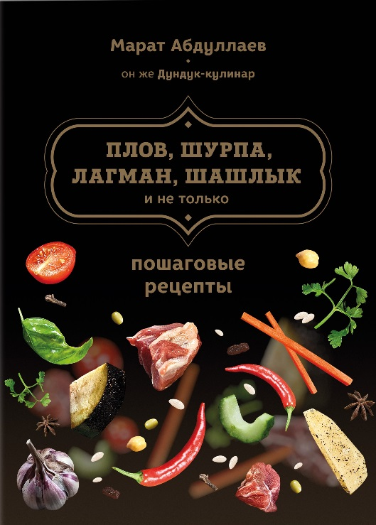 Абдуллаев М. Плов, шурпа, лагман, шашлык и не только. Пошаговые рецепты ISBN: 9785699725786 весы кухонные lumme lu 1326 фиолетовый