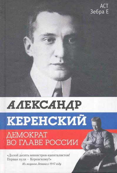 Александр Керенский Демократ во главе России