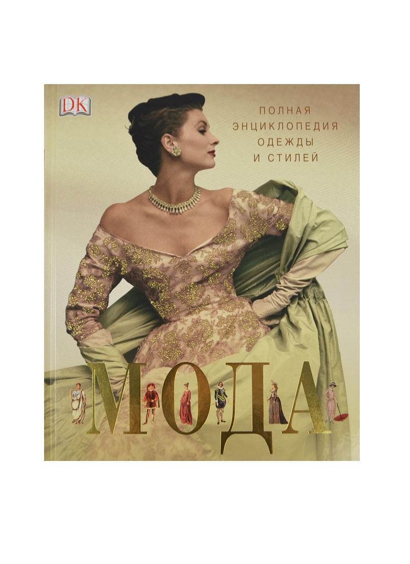 Секачева Е.: Мода. Полная энциклопедия одежды и стилей