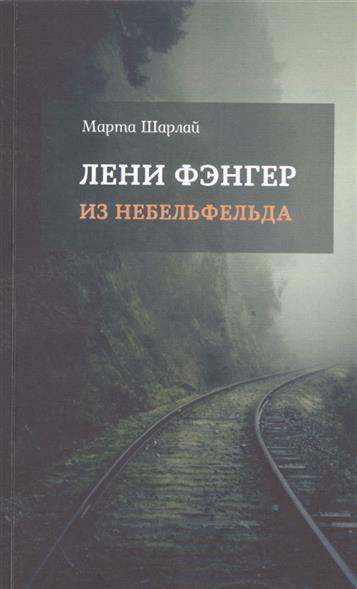 Шарлай М. Лени Фэнгер из Небельфельда марта шарлай адам вспоминает