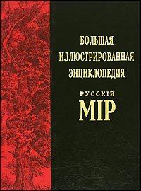 Большая илл. энциклопедия Русскiй мiр т.2