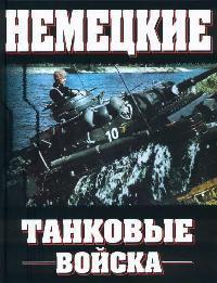 Немецкие танковые войска 1935-1945