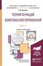 Теория функций комплексной переменной. В 2 частях. Часть 1. Учебник и практикум для академического бакалавриата