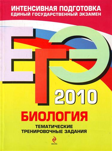 ЕГЭ 2010 Биология Тематич. тренир. задания