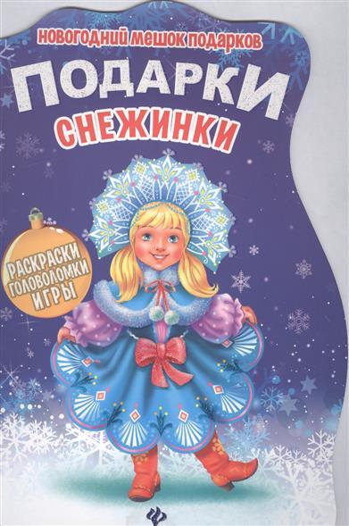 Подарки Снежинки