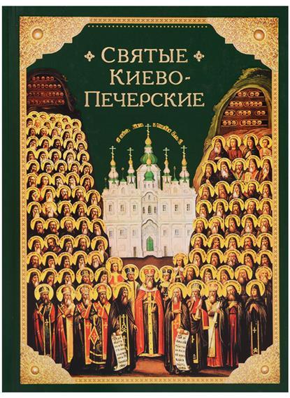 Посадский Н. (сост.) Святые Киево-Печерские павлово посадский шелк