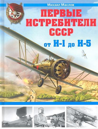 Первые истребители СССР - от И-1 до И-5