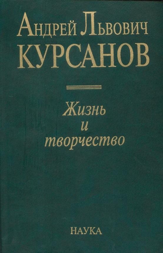 Андрей Львович Курсанов. Жизнь и творчество