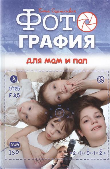 Счастливая Е. Фотография для мам и пап товары для мам