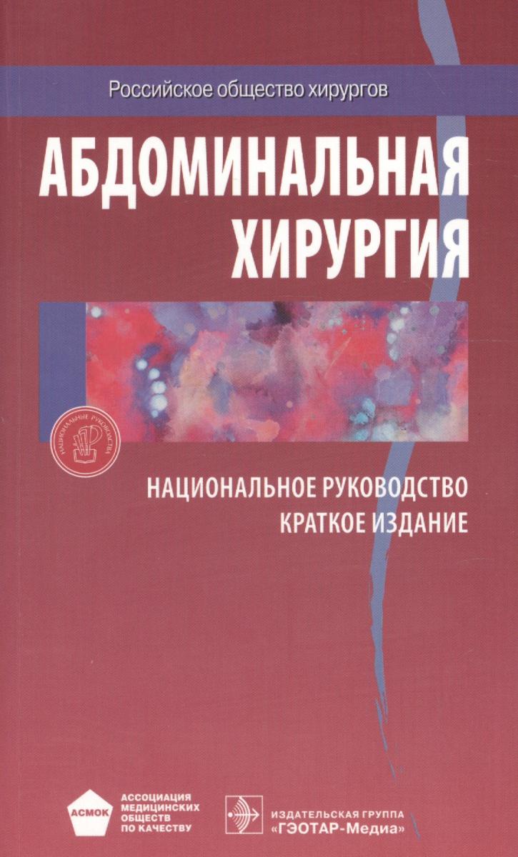 Затевахин И. и др., ред. Абдоминальная хирургия. Национальное руководство. Краткое издание
