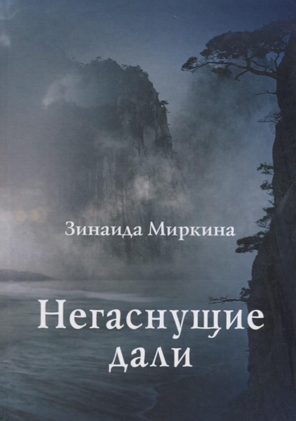 Миркина З. Негаснущие дали. Избранные стихи 2002 - 2004 гг.