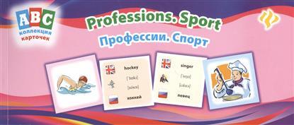 Зиновьева Л. (ред.) Профессии. Спорт = Professions. Sport: коллекция карточек