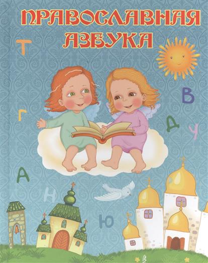 Шемякина Н. Православная азбука fenix православная азбука