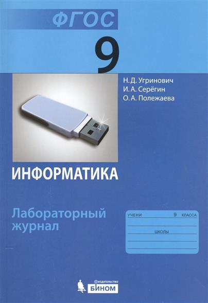 Информатика. Лабораторный журнал. 9 класс