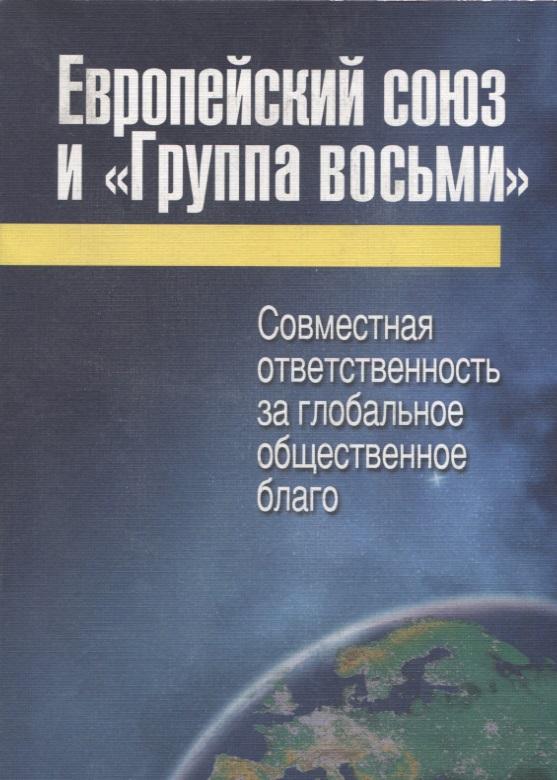 Ларионова М. (ред.) Европейский союз и «Группа восьми»: совместная ответственность за глобальное общественное благо