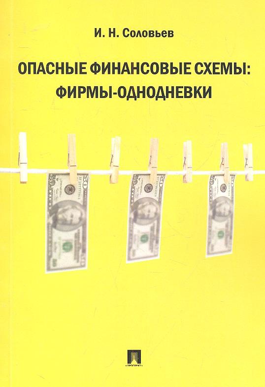 Опасные финансовые схемы: фирмы-однодневки