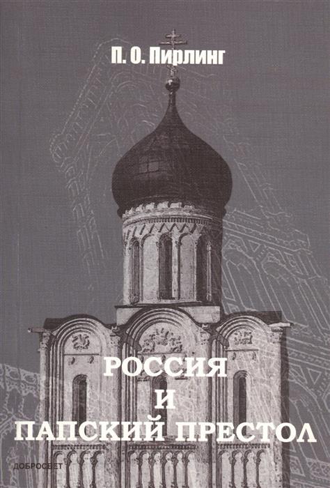 Пирлинг П. Россия и папский престол. 2-е издание левин п инсульт 2 е издание
