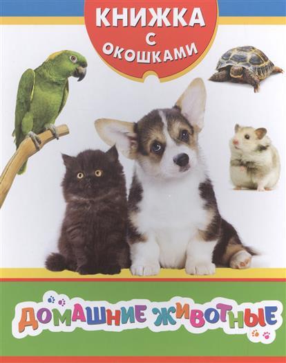 Малофеева Н. (ред.) Домашние животные. Книжка с окошками