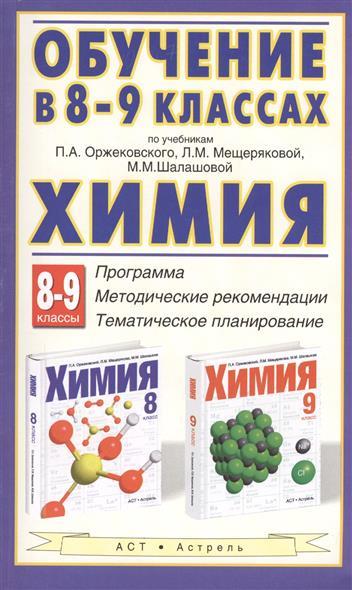 Обучение в 8-9 классах по учебникам П.А. Оржековского, Л.М. Мещеряковой, М.М. Шалашовой