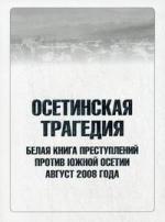 Танаев К. Осетинская трагедия Белая книга преступл. против Южной Осетии