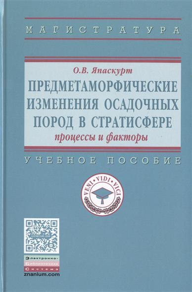 Предметаморфические изменения осадочных пород в стратисфере: процессы и факторы. Учебное пособие