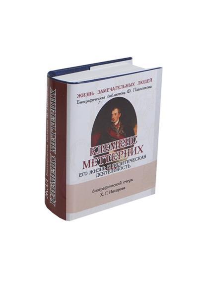 Клеменс Меттерних. Его жизнь и политическая деятельность. Биографический очерк (миниатюрное издание)