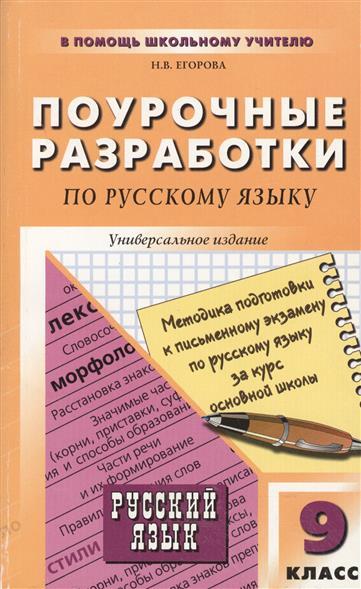 Егорова Н. ПШУ 9 кл Русский язык семенец о русский язык 9 кл тест задания к основным учеб раб тетр