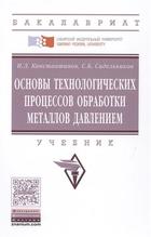 Основы технологических процессов обработки металлов. Учебник