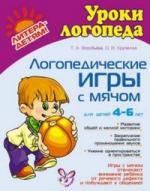 Логопедические игры с мячом 4-6 лет