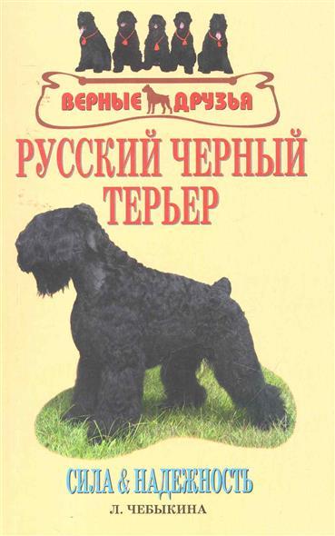 Русский черный терьер Сила и надежность