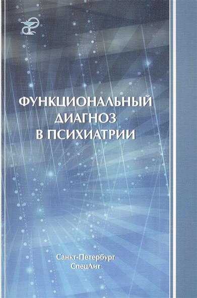Коцюбинский А., Шейнина Н., Бурковский Г., Аристова Т., Бутома Б. Функциональный диагноз в психиатрии