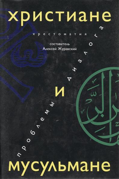Христиане и мусульмане Проблемы диалога Хрестоматия
