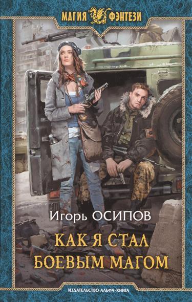 Фото Осипов И. Как я стал боевым магом