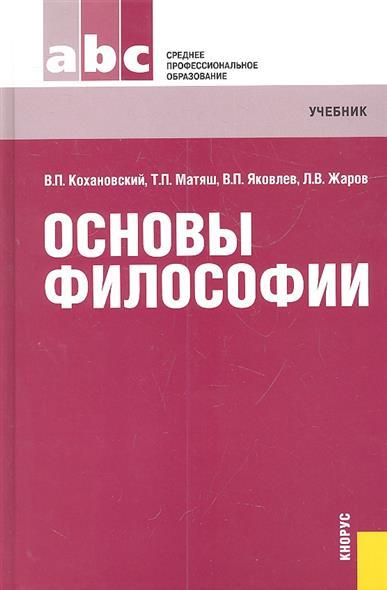 Основы философии: учебник Тринадцатое издание, переработанное