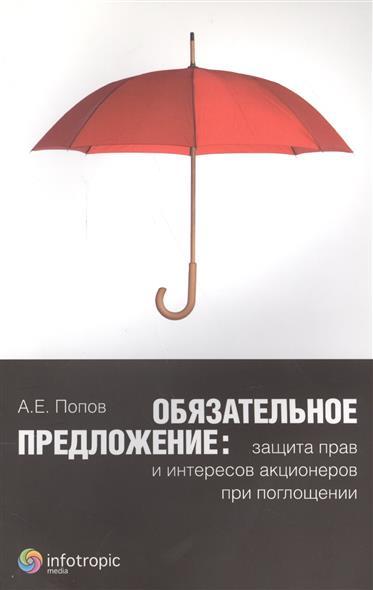 Обязательное предложение: защита прав и интересов акционеров при поглощении
