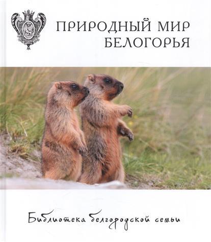 Природный мир Белогорья. Том 5