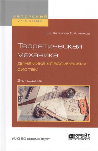 Теоретическая механика: динамика классических систем. Учебное пособие