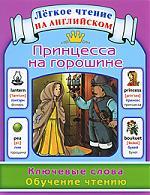Принцесса на горошине Ключевые слова Обучение чтению