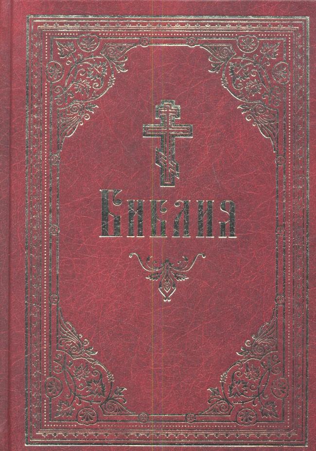 цены на Библия. Книги Священного Писания Ветхого и Нового Завета в интернет-магазинах