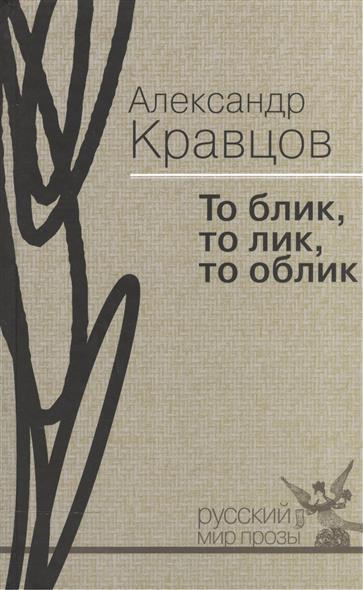 цены Кравцов А. То блик, то лик, то облик. Мемуары в прозе и стихах