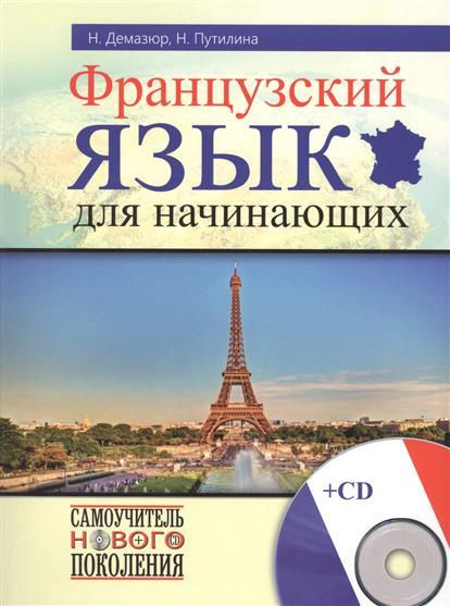 Демазюр Н., Путилина Н. Французский язык для начинающих (+CD) баранова н руны для начинающих