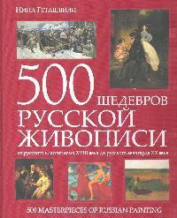 Геташвили Н. 500 шедевров рус. живописи new brand 0 40