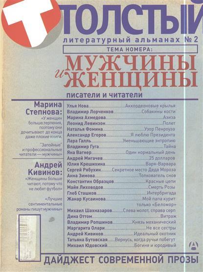 Толстый Литературный альманах 2 Мужчины и женщины