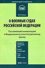 Комм. к ФКЗ О военных судах РФ