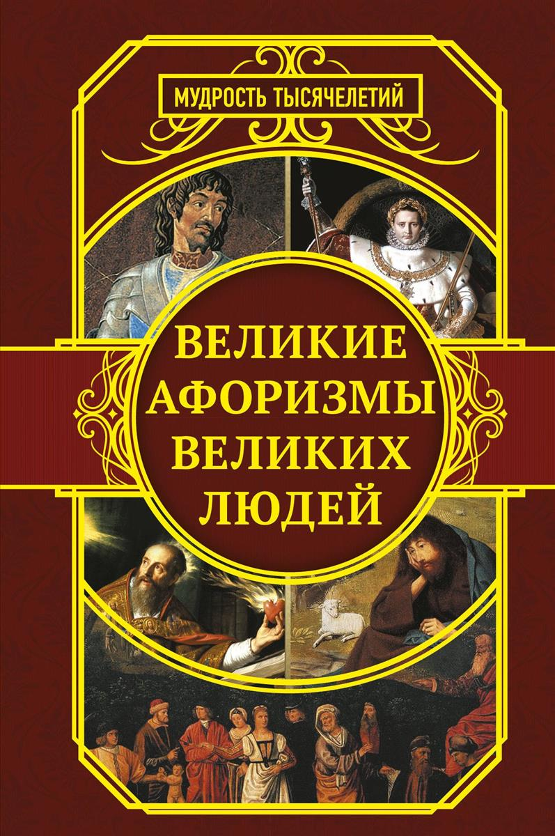 Спектор А. (сост) Великие афоризмы великих людей великие мысли великих людей в трех томах древний мир