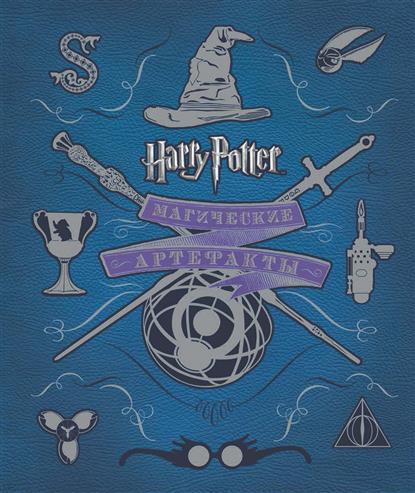 Ревенсон Дж. Гарри Поттер. Магические артефакты джоди ревенсон гарри поттер фантастические существа