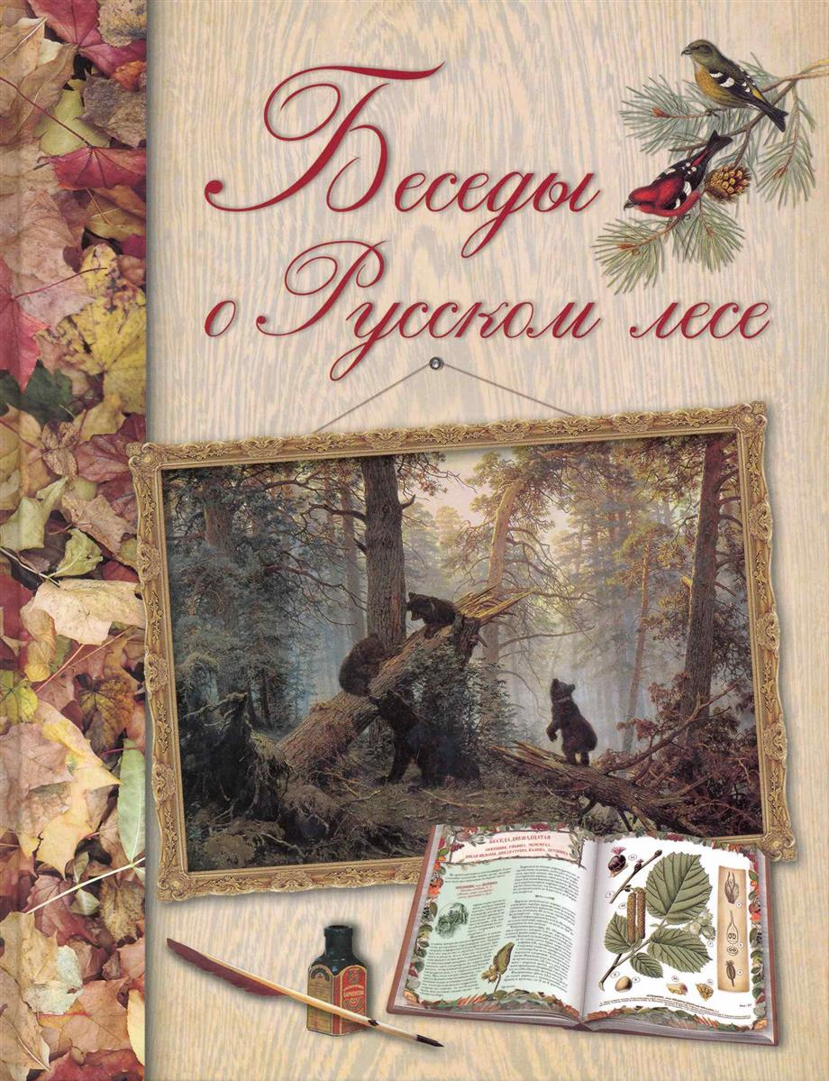 Кайгородов Д. Беседы о русском лесе кайгородов д беседы о русском лесе