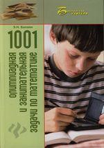1001 олимпиадная и занимательная задачи по математике