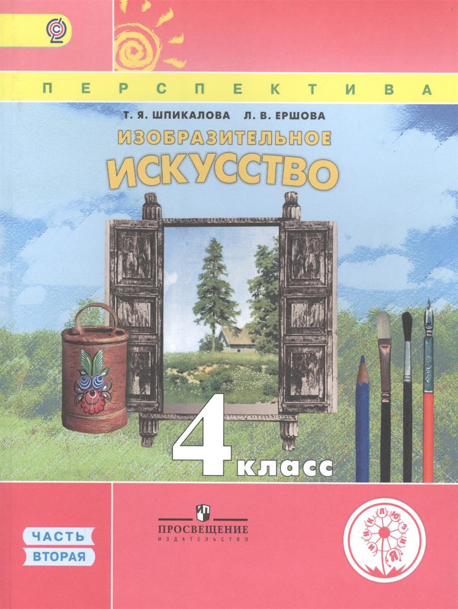 Изобразительное искусство. 4 класс. В 3 частях. Часть вторая. Учебник